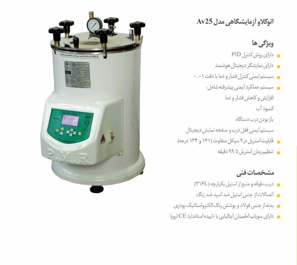 دستگاه اتوکلاو پزشکی استریل ۵۰ لیتری